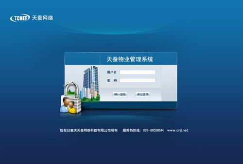 天蚕物业管理系统 物业管理软件 小区物业收费系统