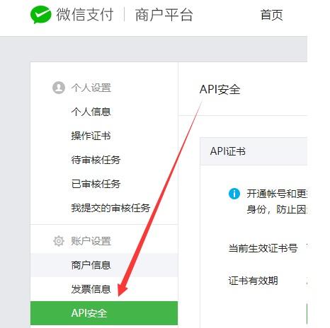 微信支付API显示范例