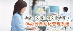 天蚕OA办公自动化系统